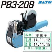 PB3 豊富な印字で多段型のハンドラベラー