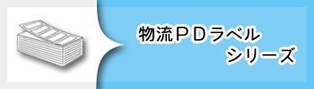 物流PDラベル