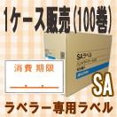 SATO ハンドラベラー SA 専用ラベル 1ケース