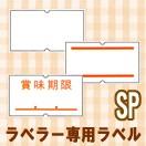 SATO ハンドラベラー SP 専用ラベル