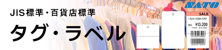 SATO タグ ラベル JIS標準 百貨店標準