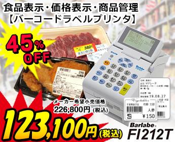 バーラベラベルFi212T 設置説明サービス中!