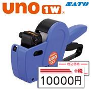 UNO1wハンドラベラー簡単操作の新機種!!