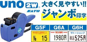 UNO2w G6 ジャンボ印字がくっきり大きくキレイ!