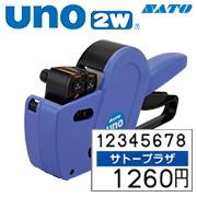 UNO2W はっきり大きく見やすい新機種のハンドラベラー2段型
