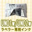 SATO ハンドラベラー uno1w 専用インク