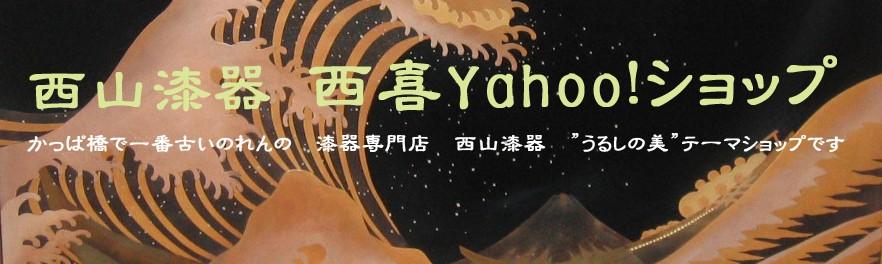 西山漆器 西喜Yahoo!ショップ