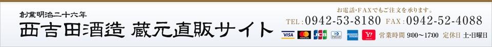 西吉田酒造 蔵元直販サイト