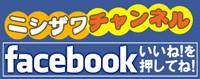 facebookページはこちら!いいね!をおしてね!