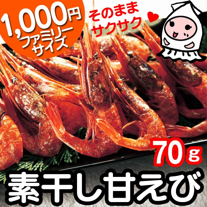 新潟県産素干し南蛮えび70gで1000円