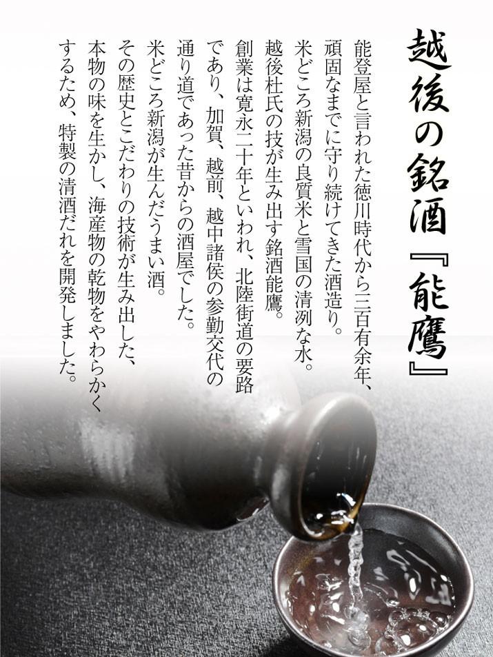新潟銘酒能鷹使用