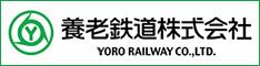 養老鉄道株式会社
