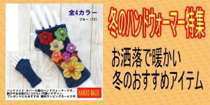 フランス製マフラー 手袋