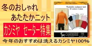 洗えるカシミヤセーター