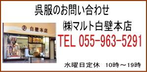 シラカベ 呉服店