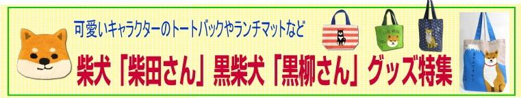 柴犬 柴田さん 可愛いキャラクターシリーズ