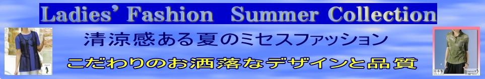 春夏 ミセス コレクション ヤマザキ 沼津