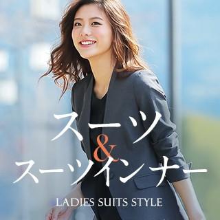 スーツ&スーツインナー