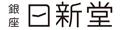 銀座 日新堂 Yahoo!店