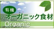 有機栽培 オーガニック商品