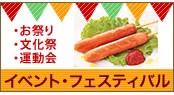 イベント・文化祭・バザー商品