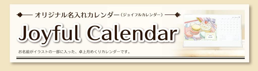 Howtoカレンダー
