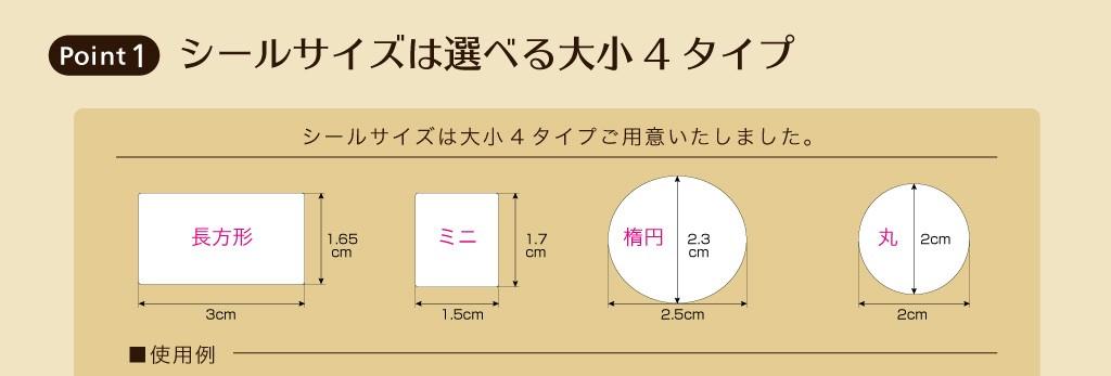 シールサイズは選べる大小4タイプ1-1