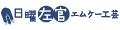 日曜左官エムケー工芸 ロゴ