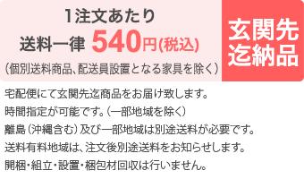 1注文あたり送料一律540円(税込)・玄関先迄納品