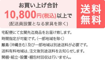 お買い上げ合計金額10800円(税込)以上送料無料・玄関先迄納品