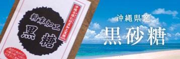 沖縄産 黒砂糖