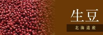 北海道産 生豆