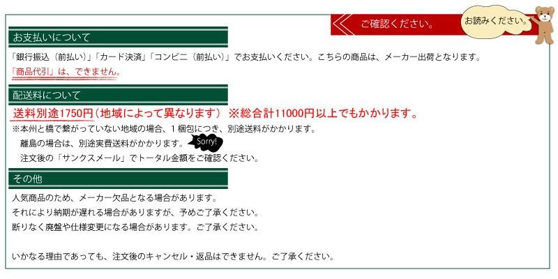 送料代引規定C-S1750