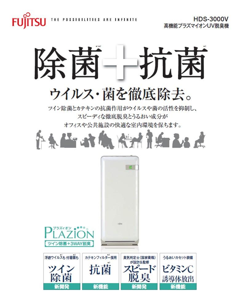 高性能プラズマイオンUV脱臭機 HDS-3000V 富士通ゼネラル