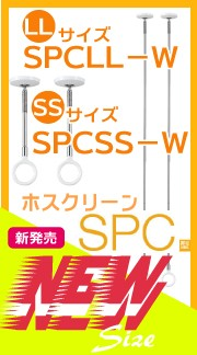 ホスクリーンSPC