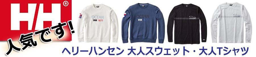 ヘリーハンセン Tシャツ スウェットなど!人気です!