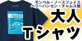 Tシャツ 大人