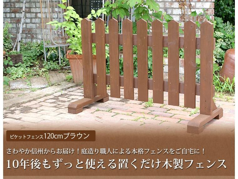 ピケットフェンス120cm -ブラウン- 2個セット (ガーデンフ :ORG ...
