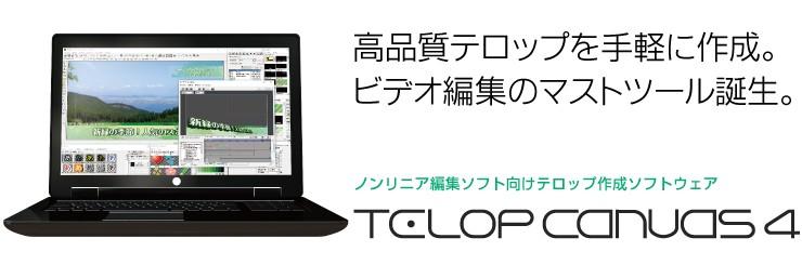 TelopCanvas