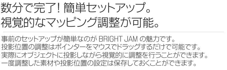 BRIGHT JAM