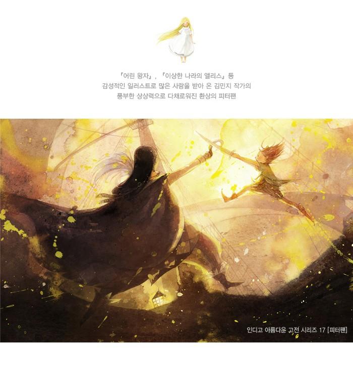 ピーターパン〜美しい古典シリーズ