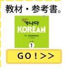 韓国語参考書