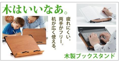 木製書見台