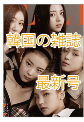 ★今月の雑誌★