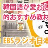EBSラジオ日本語