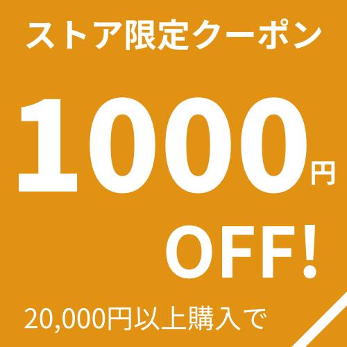 【にじいろドットコム 応援キャンペーン】20000円以上お買い物で1000円OFF!