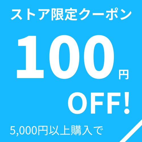 【にじいろドットコム 応援キャンペーン】5000円以上お買い物で100円OFF!