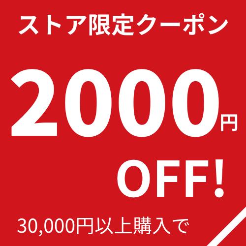 【にじいろドットコム 応援キャンペーン】30000円以上お買い物で2000円OFF!