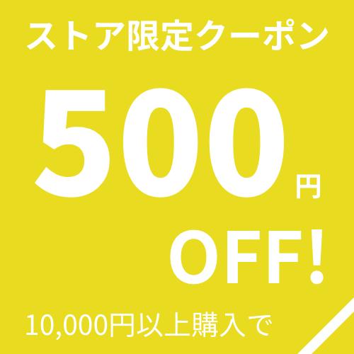 【にじいろドットコム 応援キャンペーン】10000円以上お買い物で500円OFF!