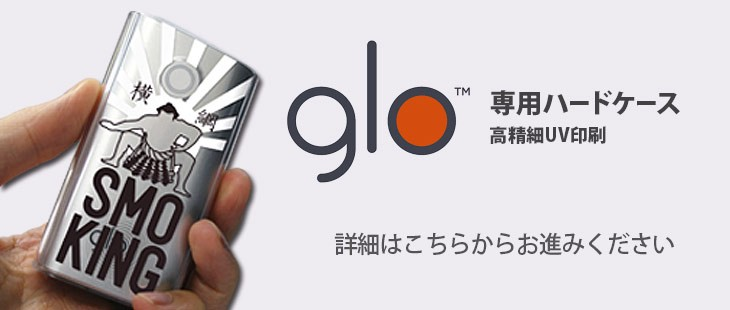 glo グロー ケース